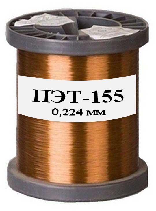 Эмальпровод ПЭТ-155 диаметр 0.224 мм