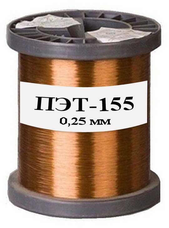 Эмальпровод ПЭТ-155 диаметр 0.25 мм
