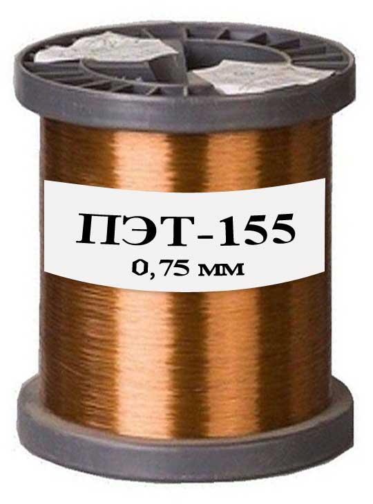 Эмальпровод ПЭТ-155 диаметр 0.75 мм