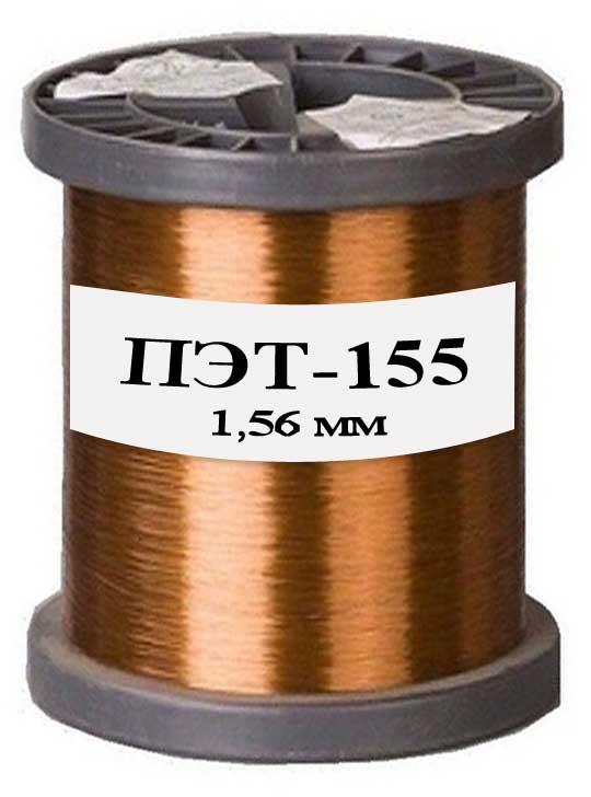 Эмальпровод ПЭТ-155 диаметр 1.56 мм