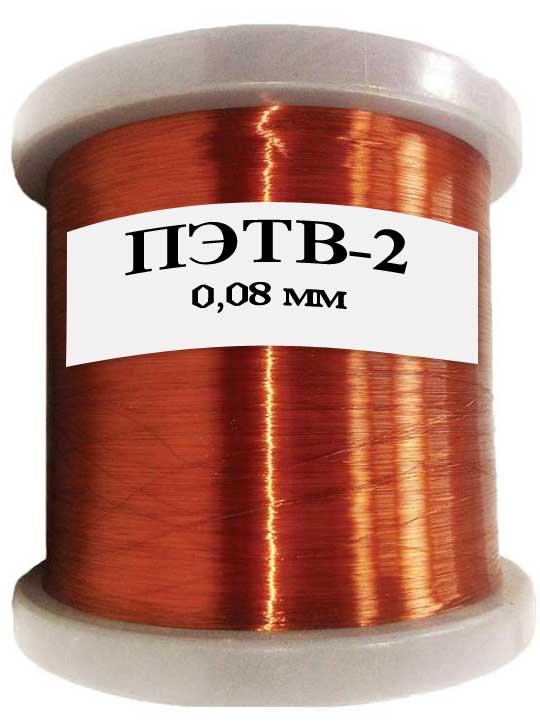 Эмальпровод ПЭТВ-2 диаметр 0.08 мм