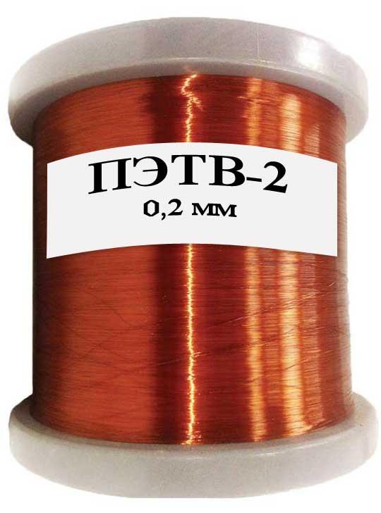 Эмальпровод ПЭТВ-2 диаметр 0.2 мм