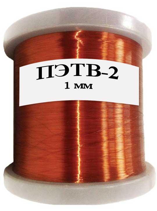Эмальпровод ПЭТВ-2 диаметр 1 мм