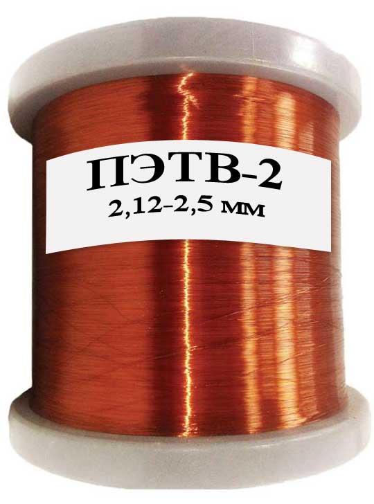 Эмальпровод ПЭТВ-2 диаметр 2.12-2.5 мм