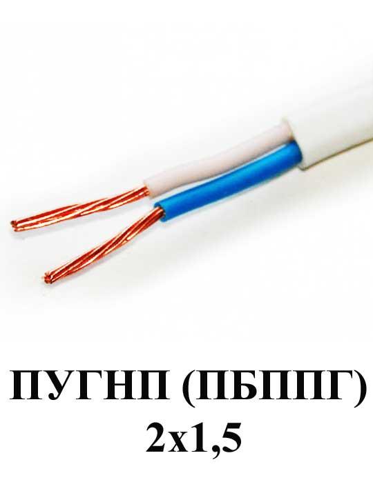 Провод ПУГНП (ПБППГ) 2 х 1.5