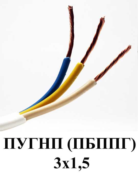 Провод ПУГНП (ПБППГ) 3 х 1.5